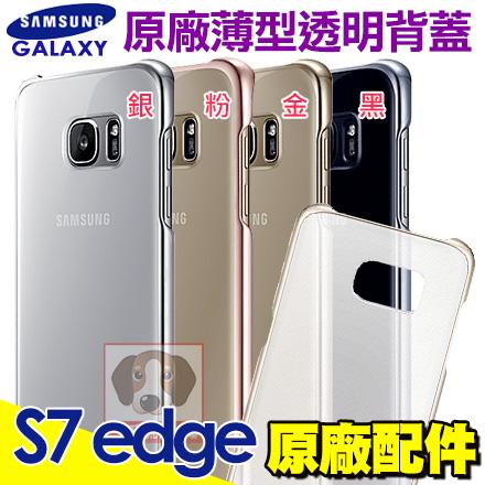 Samsung Galaxy S7 edge 原廠薄型透明背蓋 手機殼