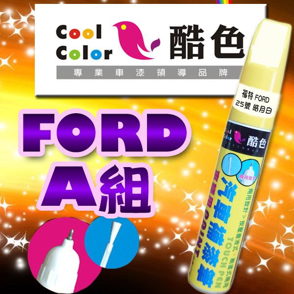 FORD福特汽車專用 -A組,酷色汽車補漆筆,各式車色均可訂製,車漆烤漆修補,專業色號調色