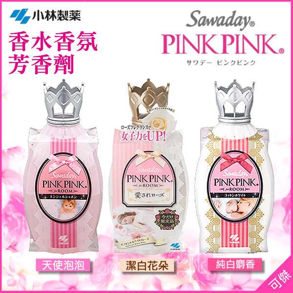 可傑 日本 小林製藥 Sawaday PINK PINK 室內 香水香氛芳香劑 250ml   全新口味新上市   香水系列芳香劑