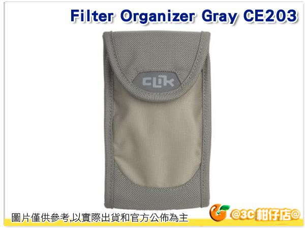 美國 CLIK ELITE 戶外攝影 濾收納袋/收納包 Filter Organizer Gray CE203 公司貨