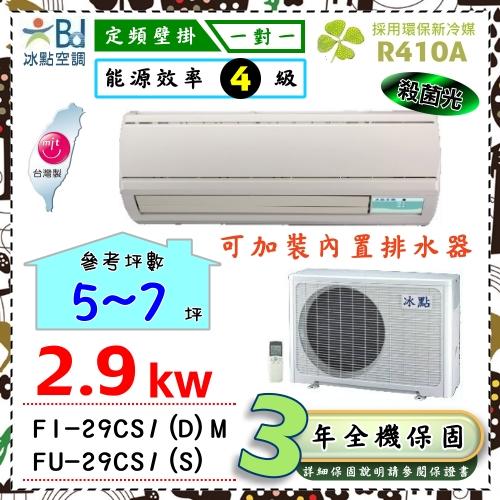 【冰點空調】5-7坪2.9kw約1.3噸定頻單冷分離式冷氣機《29CS1(D)》全機3年保固,可加裝內置排水器