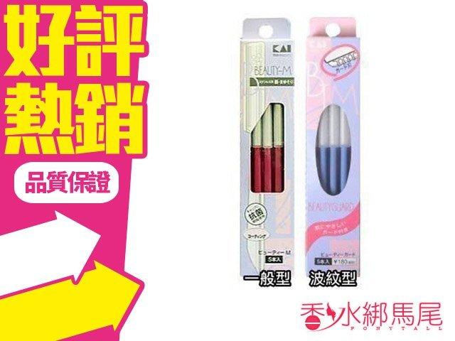 日本 KAI 貝印 修眉刀 安全型 藍色 五入BTMG-5F // 一般型 紅色 BTMG-5F1 兩款◐香水綁馬尾◐