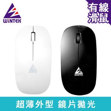 WiNTEK 文鎧 有線太空梭 WSS27 USB光學滑鼠 [天天3C]