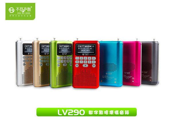 【天天3C】不見不散 LV290 NL9000 1.8吋大螢幕 喇叭 插卡音箱 FM MP3 點唱機 手電筒 公司貨一年保固