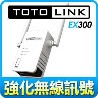 [天天3C] TOTOLINK EX300 300M 無線訊號強波器