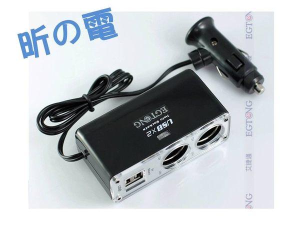 汽車車載/車充1分2 / 一拖二點煙器 雙USB 帶延長線 一分二電源分配插座 [天天3C]