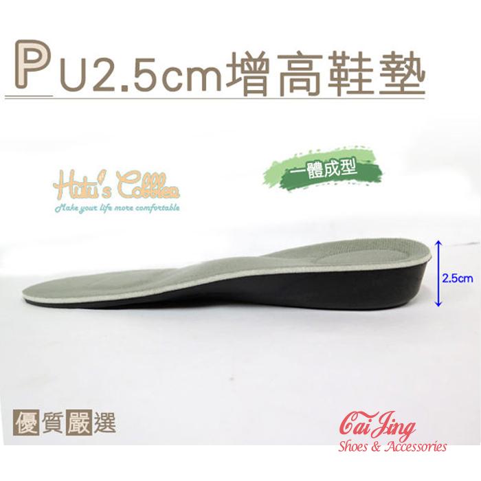 增高墊_PU2.5cm足弓增高鞋墊 支撐足弓 內增高 運動鞋 增高墊_采靚鞋包精品_B21