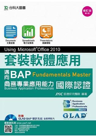 套裝軟體應用Using Microsoft Office 2010-邁向BAP Fundamentals Master商務專業應用能力