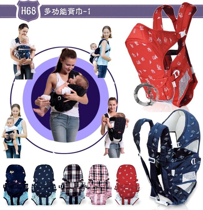 童衣圓【H068】H68多功能背巾 新生兒 側抱 橫抱 蜂巢 透氣 網狀 前看 前背 後揹 護頭 袋鼠 背帶 X型背法