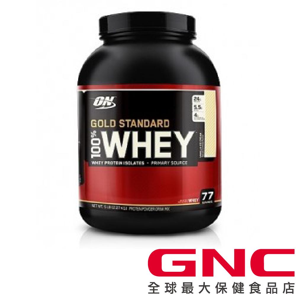 【GNC健安喜】ON 100%乳清蛋白飲品-香草口味 2270g (乳清蛋白)