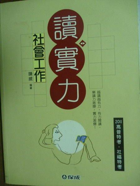 【書寶二手書T2/進修考試_QGP】社會工作:讀實力_陳威_高普考