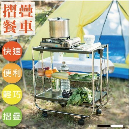 【免運/尚時時尚】 摺疊桌 摺疊餐車 收納架 推車 置物架 露營桌 戶外桌 茶几桌