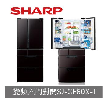 【SHARP】日本原裝 獨創無中柱式六門 黑鑽棕/琥珀紅 SJ-GF60X-T