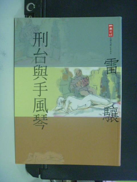 【書寶二手書T5/短篇_LCM】刑台與手風琴_雷驤