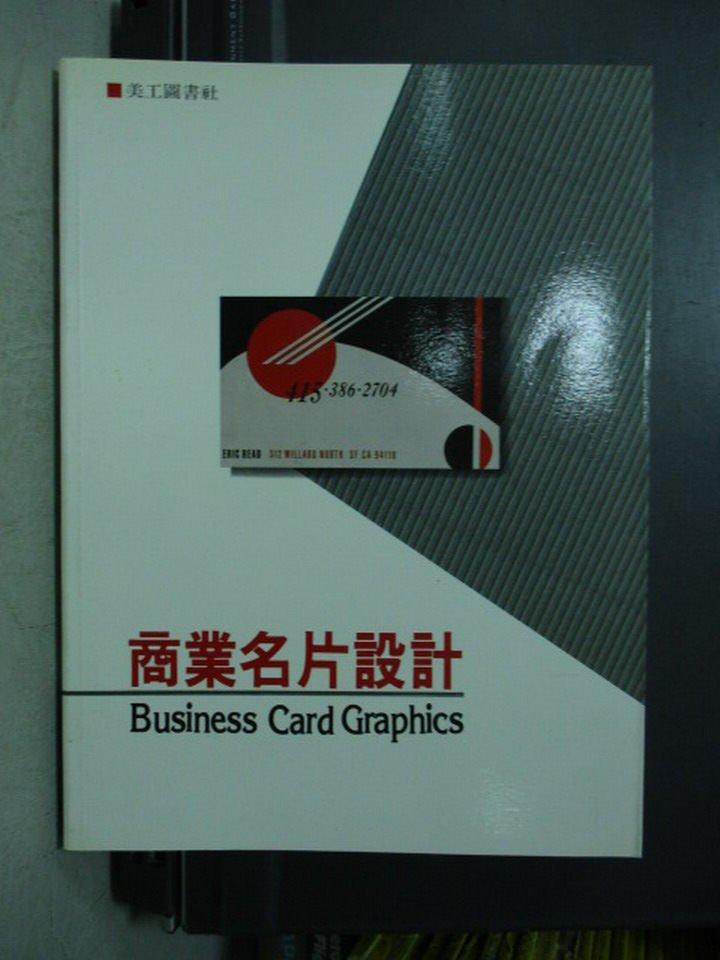 【書寶二手書T8/設計_XCR】商業名片設計_謝淑美