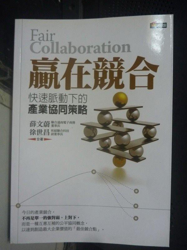 【書寶二手書T7/財經企管_LKU】贏在競合:快速脈動下的產業協同策略_吳文蔚