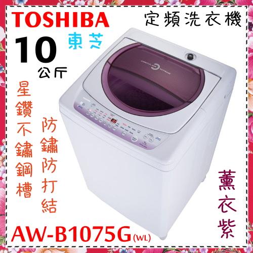 【東芝 】10公斤星鑽不鏽鋼單槽洗衣機《AW-B1075G(WL)》原裝進口*全新原廠保固