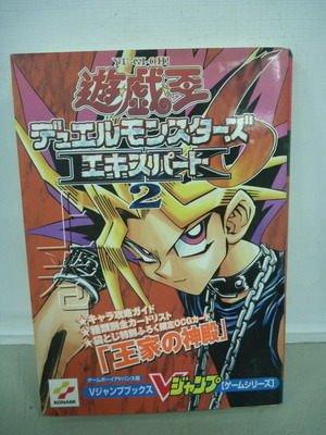 【書寶二手書T3/漫畫書_MSI】遊戲王-怪獸之決鬥專家2