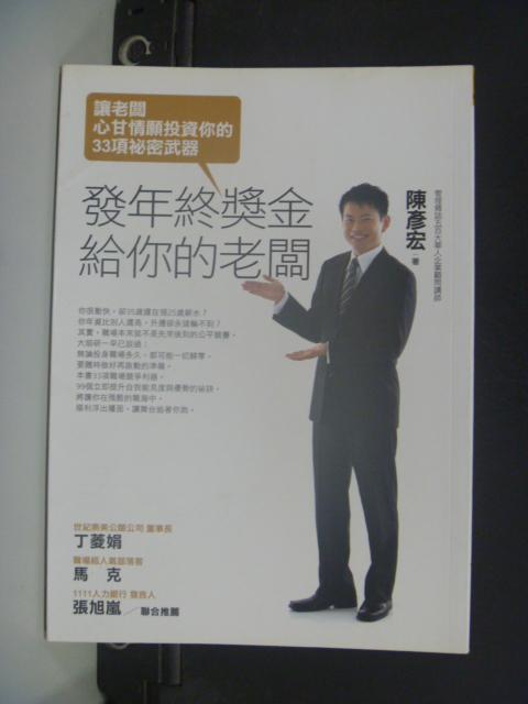 【書寶二手書T6/投資_HMG】發年終獎金給你的老闆_陳彥宏