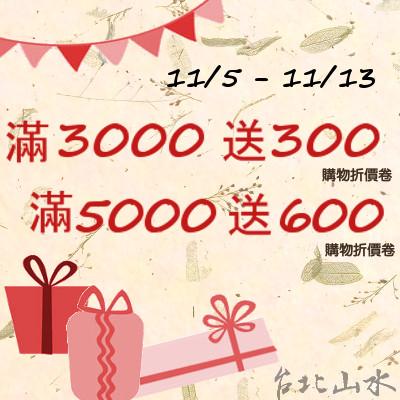 台北山水戶外休閒用品專門店 滿三千送三百 買五千送六百 活動辦法