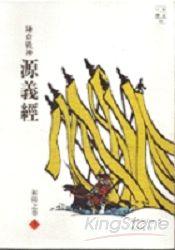 鎌倉戰神源義經(上)初陽之卷