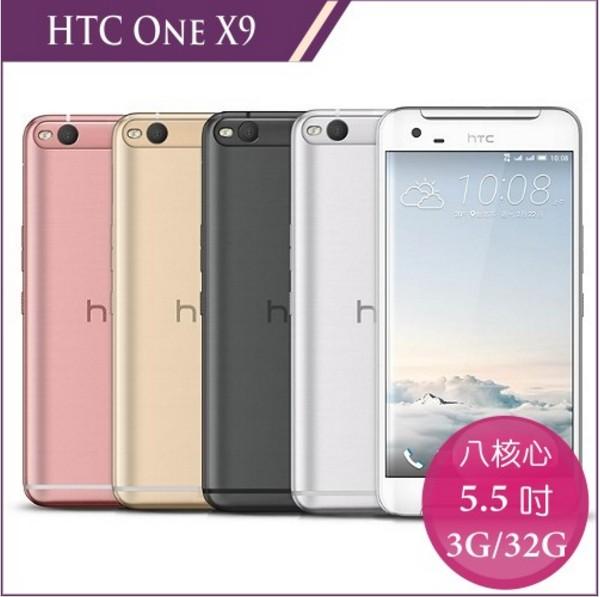 【HTC】 ONE X9 dual sim 5.5吋(3G/32G)光學防手震雙卡機     (好買網)