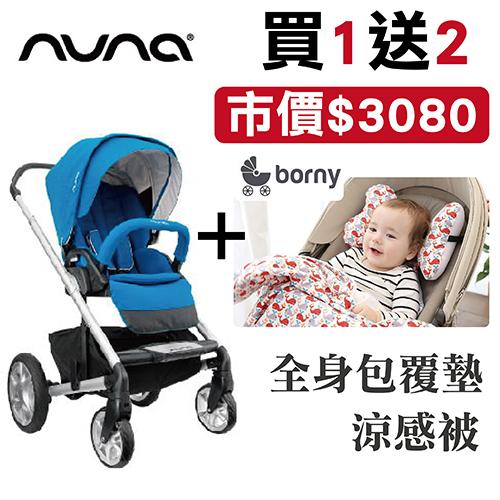 【安琪兒】荷蘭【Nuna】MIXX 推車組 天空藍 【買就送Borny包覆墊+涼感被(隨機)】