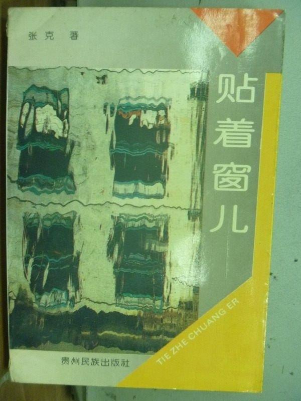 【書寶二手書T9/短篇_JBM】貼著窗兒_張克_簡體