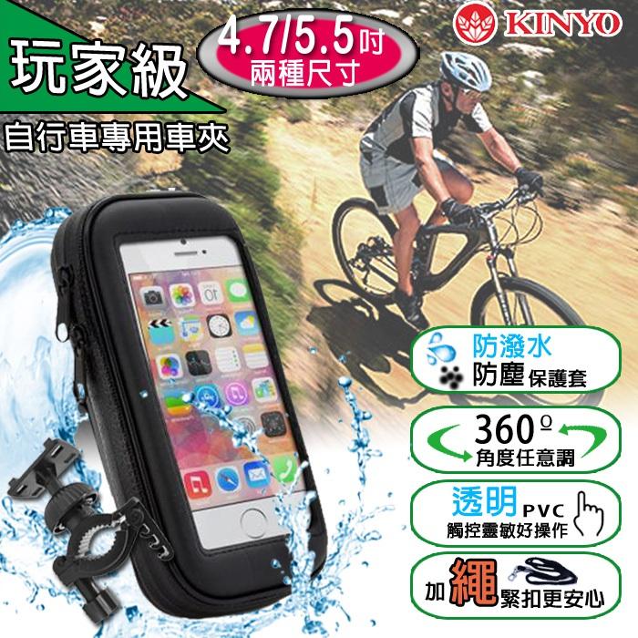 4.7~5.5 吋 腳踏車固定架+手機包 自行車專用車夾/手機支架/手機袋/手機包/單車/立架/Apple iPhone 6/6S/6 Plus/6S Plus/SE/5S/5/小米 紅米 2/紅米 1S/紅米3/小米4i/4C/5/NOTE/SONY Xperia Z5 Compact/E4g/Z5/Z3+/Z3/M5/M4/X/XA/Samsung Galaxy J2/J5/J3(2016)/A3/S6/S6 Edge/TIS購物館
