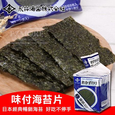 日本 永井 味付海苔片 (8入) 24g 海苔 紫菜片 味付海苔 點心 飯糰 郊遊 野餐【N101730】