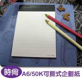 珠友 LA-30050-1 A6/50K可撕式企劃紙(橫線)/40張-時尚