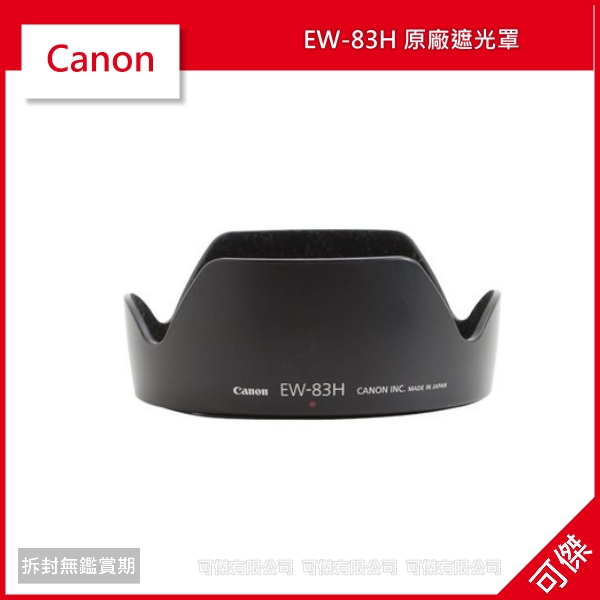 可傑 Canon EW-83H 原廠遮光罩 可反扣 卡口式遮光罩 EF 24-105mm f/4L IS USM