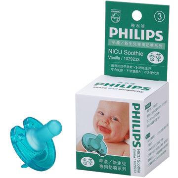 Philips飛利浦 - 早產/新生兒專用奶嘴3號 -香草 NICU Soothie Vanilla