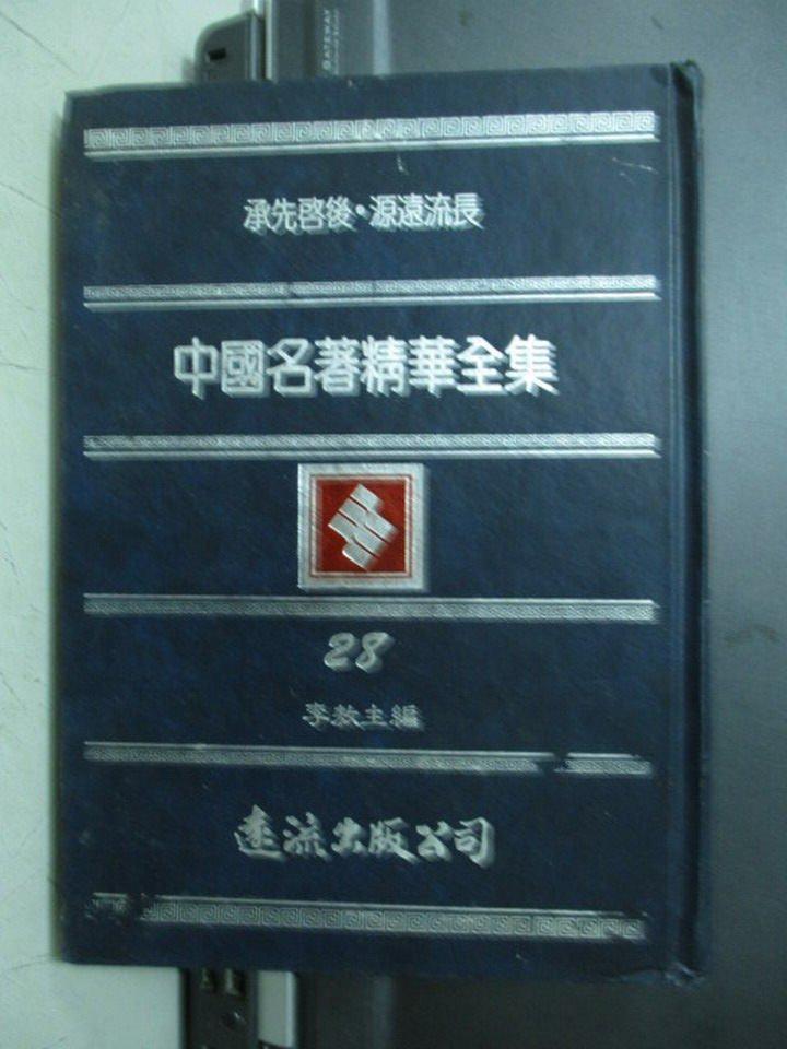 【書寶二手書T2/一般小說_NBE】中國名著精華全集28_李敖