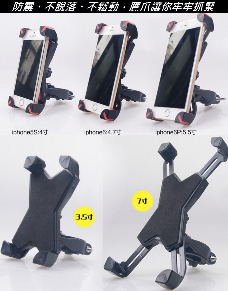 【意生】自行車機車抓寶神器 鷹爪式X型導航手機架 腳踏車重機摩托車電動車 寶可夢神奇寶貝手機支架車架