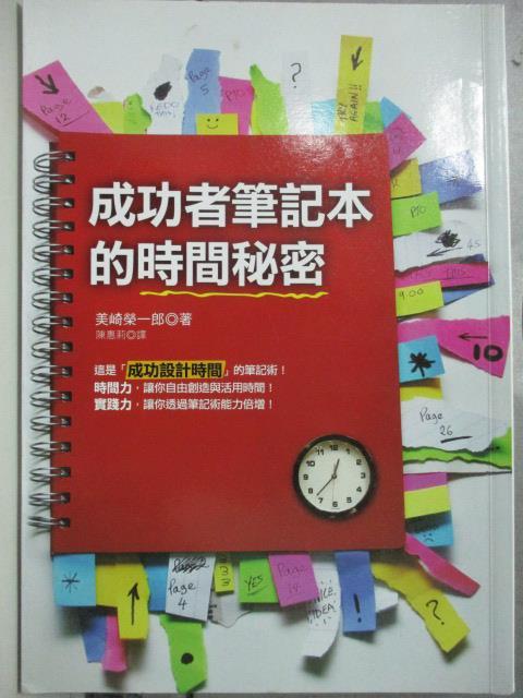 【書寶二手書T1/心靈成長_HBZ】成功者筆記本的時間秘密_美崎榮一郎