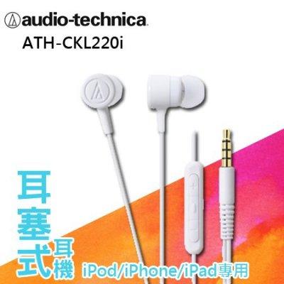 """鐵三角 耳塞式耳機 ATH-CKL220i 白色  ios專用""""正經800"""""""