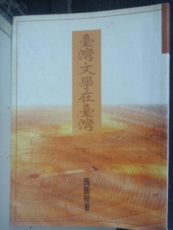 【書寶二手書T3/短篇_INU】臺灣文學在臺灣_龔鵬程