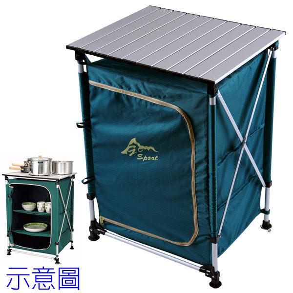 Go Sport 台灣 | 三層櫥櫃料理桌 | 秀山莊(64361)