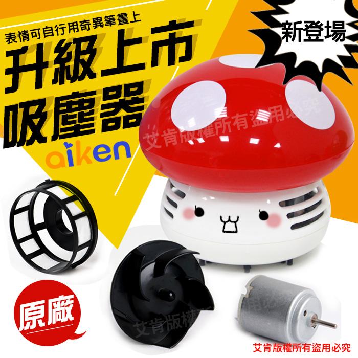 掌上型吸塵 蘑菇吸塵器 香菇吸塵器 禮品 批發 小型吸塵器 器 鍵盤 灰塵 紅色下單區【艾肯居家生活館】