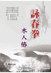 詠春拳木人樁(附VCD)