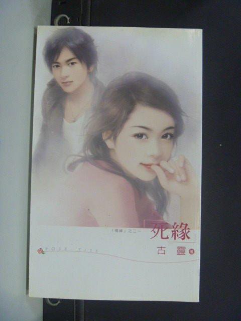【書寶二手書T9/言情小說_JFY】死緣_古靈
