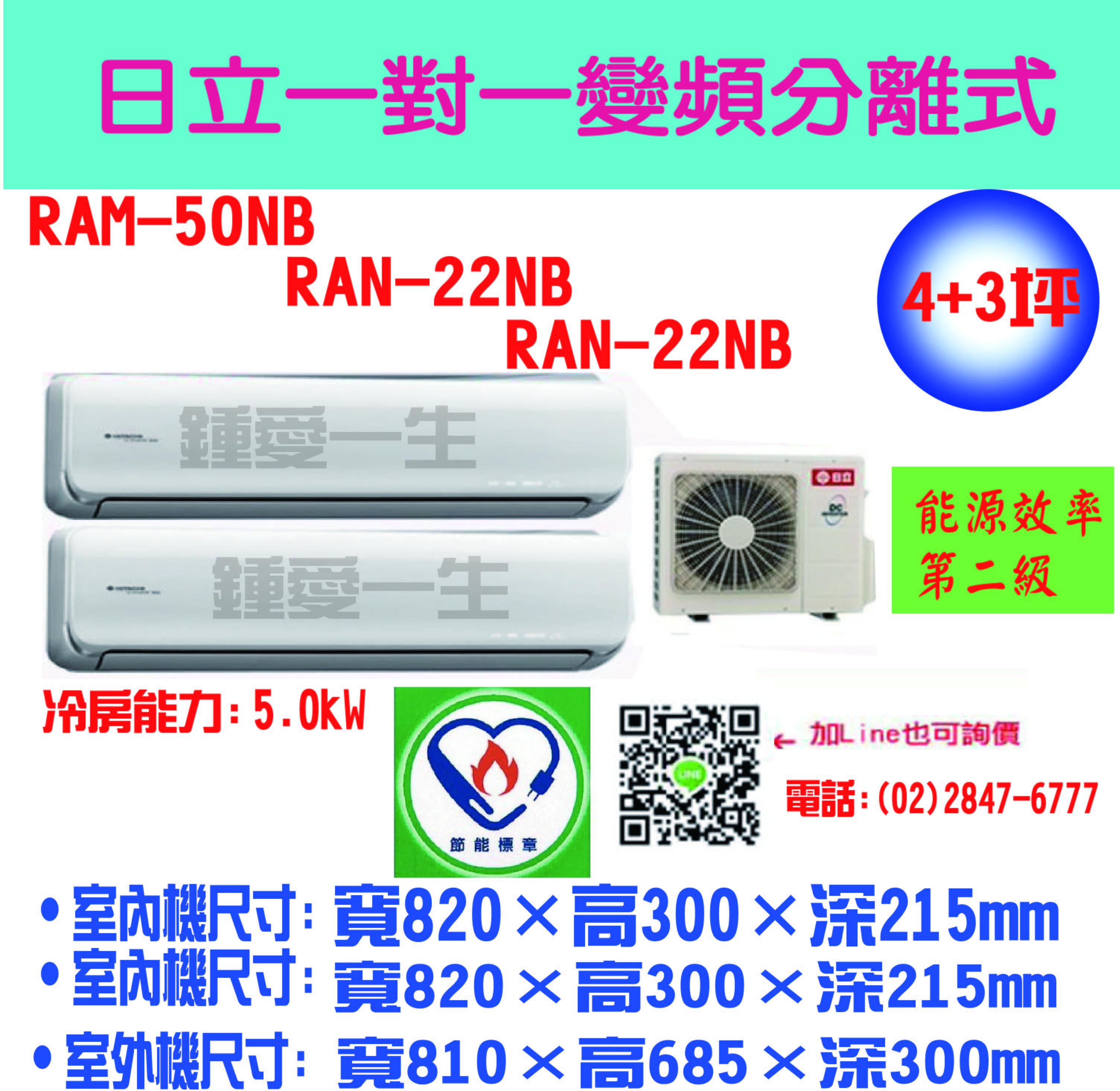 【鍾愛一生】【RAM-50NB / RAS-22NB + RAS-22NB】HITACHI 日立冷氣 變頻 冷暖 頂級型 分離式 一對二 日本原裝壓縮機 節能1級 適用3-5坪*2 免費基本安裝