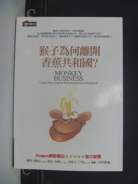 【書寶二手書T4/財經企管_GGO】猴子為何離開香蕉共和國_珊蒂.懷特