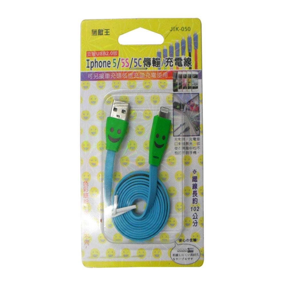 小玩子 無敵王 iphone5/5s/5c (不挑款) 手機 平板 充電線 傳輸線 JIK-050
