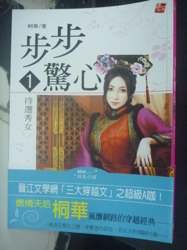 【書寶二手書T8/一般小說_JDC】步步驚心1-待選秀女_桐華