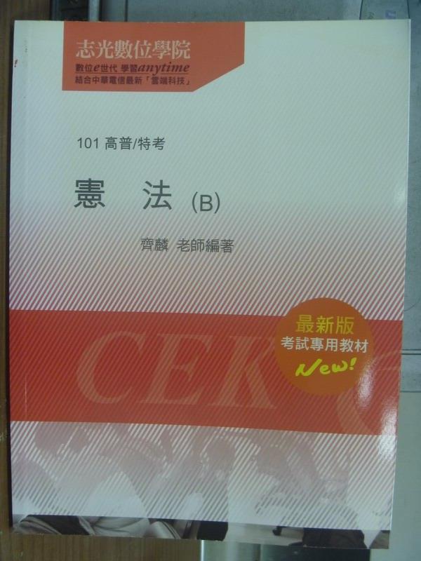 【書寶二手書T1/進修考試_PON】101高普特考-憲法(B)_齊駿_民100
