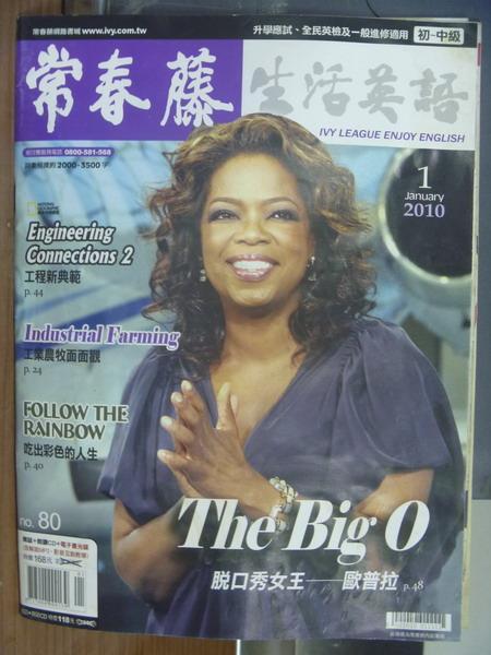 【書寶二手書T1/語言學習_PDH】常春藤生活美語_2010/1_The big O_附光碟