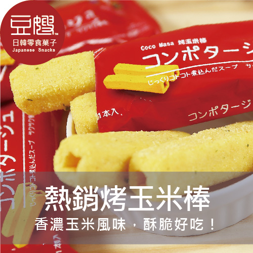 【豆嫂】印尼零食 印尼Coco-Masa烤玉米棒