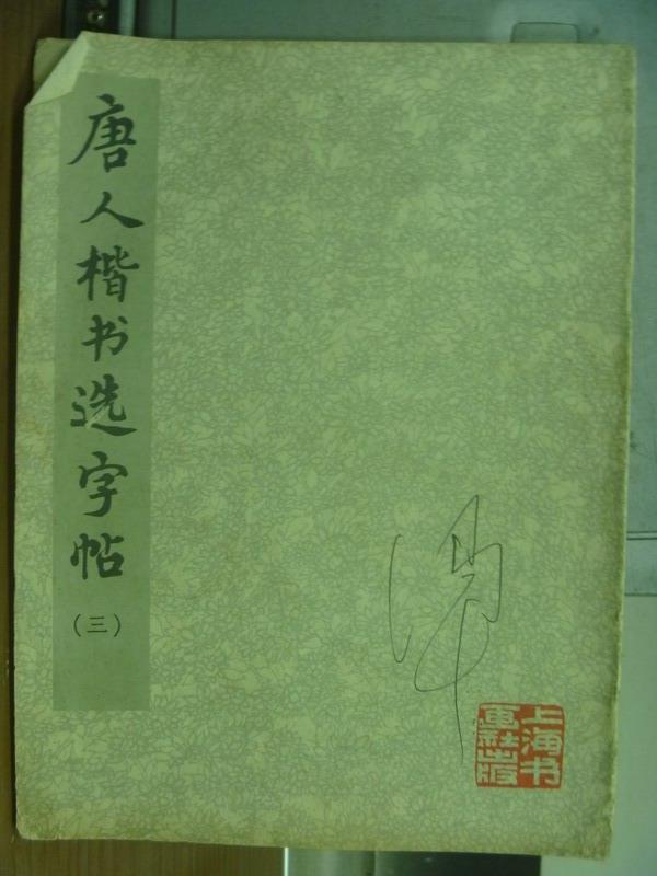【書寶二手書T1/藝術_QEL】唐人楷書選字帖(三)